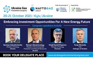Нафтогаз залучає інвесторів до розвитку українського газового ринку