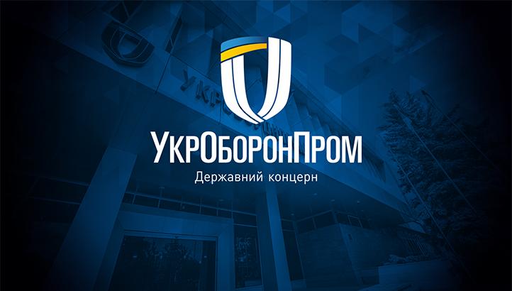 «Укроборонпром» збільшив обсяг виробленої продукції на 27%