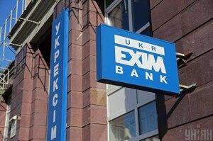 Saudi Exim Bank відкрив «Укрексімбанку» ліміт на $25 млн