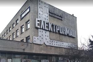 Київський завод «Електронмаш» виставлять на приватизацію за понад 66 млн грн
