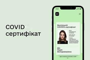 Перевіряти COVID-сертифікати у громадських місцях почнуть із 21 жовтня