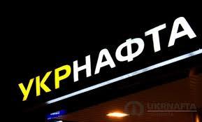 «Укрнафта» на аукціоні продала нафти на 2,1 млрд грн