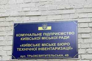 Прокуратура проводить 16 обшуків по Україні у справі київського БТІ