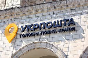 «Укрпошта» та eBay запустили кампанію на підтримку українського МСБ