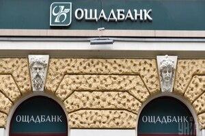 «Ощадбанк» залучить 100 млн євро від ЄБРР