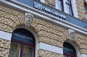 «Ощадбанк» виставив на продаж непрацюючі кредити на майже п'ять млрд грн