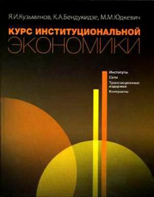 Курс інституційної економіки: інститути, мережі, трансакційні витрати, контакти