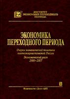 Економіка перехідного періоду. Нариси економічної політики посткомуністичної Росії. Економічний ріст 2000–2007
