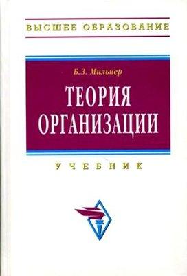 Теорія організації. Підручник