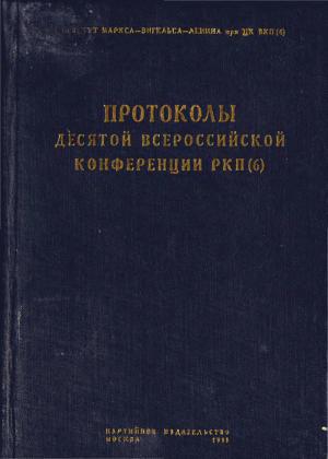 Протоколы 10-го съезда РКП(б)