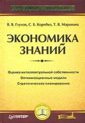 Економіка знань