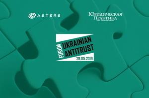 V Ukrainian Antitrust Forum