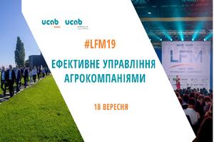 LFM19 - эффективное управление агрокомпаниями