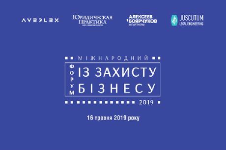 IV Міжнародний форум із захисту бізнесу