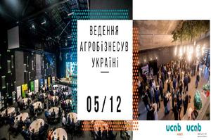 Ведення агробізнесу в Україні - ХІ Міжнародна конференція
