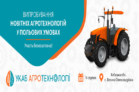 УКАБ Агротехнології