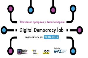 Стань учасником Digital Democracy Lab