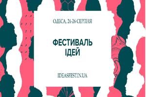 Фестиваль идей 2019
