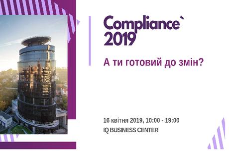 Compliance` 2019. Як бути готовим до змін?