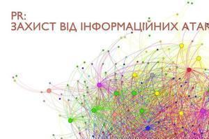 PR: Захист від інформаційних атак