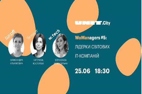 WoManagers # 5: женщины-лидеры мировых ИТ-компаний