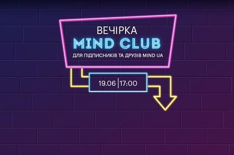 Mind Club. Вечеринка для подписчиков и друзей Mind UA