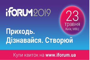 IForum - 2019