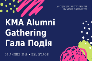 KMA Alumni Gathering Гала Событие
