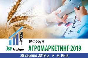 IV Форум Агромаркетинг-2019