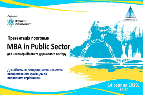 Презентація програми MBA in Public Sector