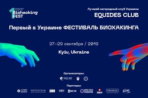 Первый в Украине Фестиваль Биохакинга