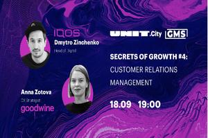 Secrets of Growth # 4: Отношения с клиентами