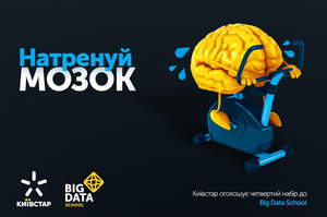 Big Data School 4.0