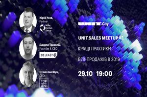 UNIT.Sales Meetup # 5 | Лучшие практики В2В продаж 2019