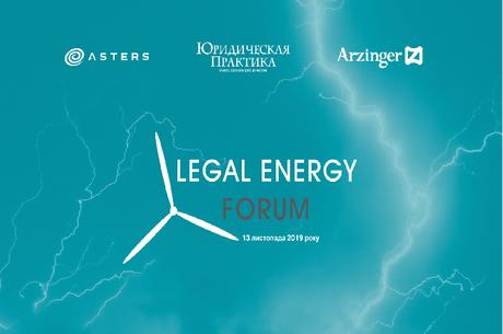 IV Legal Energy Forum