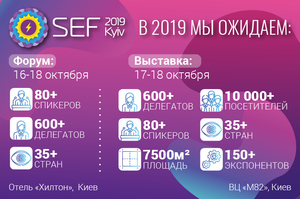 SEF 2019 KYIV, 11th Sustainable Energy Forum and Trade Show