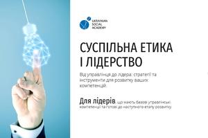 Якою буде ваша організація в майбутньому?<br /> В Українській Соціальній Академії стартує навчальна програма для лідерів