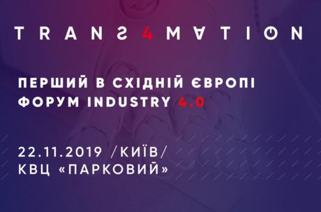 Перший у Східній Європі Форум Industry 4.0