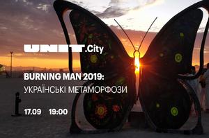 Burning Man 2019: Украинские метаморфозы