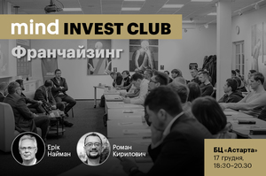 Mind Invest Club. Франчайзинг