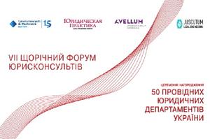VII Ежегодный форум юрисконсультов. Церемония награждения победителей исследования «50 ведущих юрдепартамент Украины»