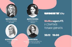 WoManagers # 7: в стартапе только девушки