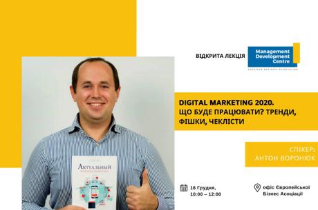 Digital Marketing 2020 Что будет работать? Тренды, фишки