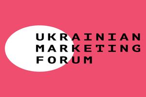 13 Украинский маркетинг-форум
