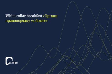 White collar breakfast «Органы правопорядка vs бизнес»