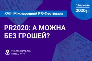 XVIII Международный PR-Фестиваль: краш-тест иллюзии бесплатного PR в digital-мире