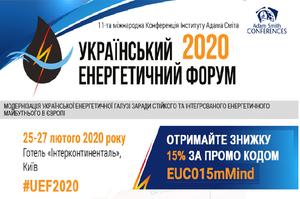 Ukrainian Energy Forum