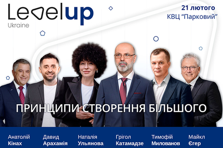 Level Up Ukraine 2020