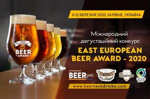 East European Beer Award 2020