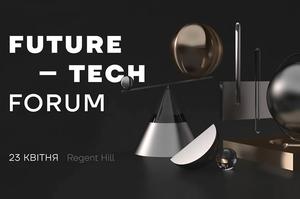 FUTURE-TECH FORUM: Інноваційне мислення майбутнього!